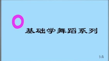 《零基础学舞蹈系列》藏族舞·基本步伐完整组合