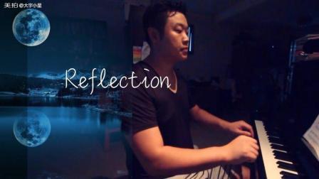 很安静的《reflection》钢琴演奏