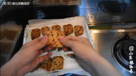 教你做蔓越莓饼干