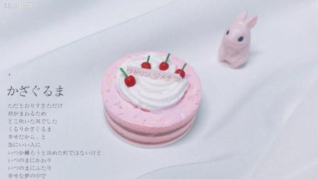 草莓酱双层粘土蛋糕教程