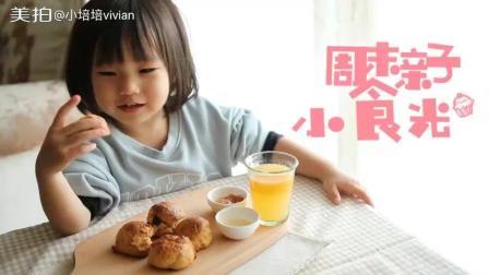 【奶油葡萄司康饼】 周末下午给宝贝来一个酥脆的司康饼