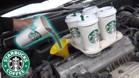 老外买7杯星巴克咖啡当机油? 踩下油门那一刻才知道啥叫后悔!