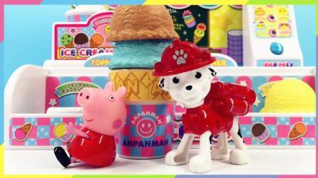 兜糖小猪佩奇玩具 小猪佩奇吃多冰淇淋牙疼 面包超人冰淇淋店购物