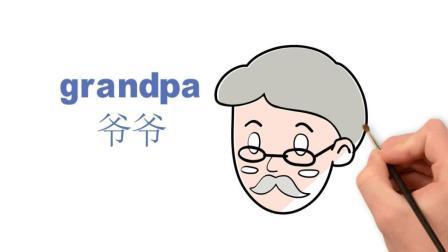 亲子英语: 小朋友你们知道爷爷的英语怎么读吗? 赶紧学习下吧