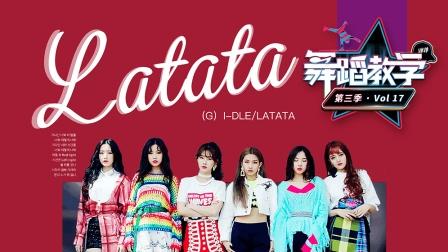 【跳跳舞蹈教学】第三季VOL.17: 新洗脑神单Latata原版舞蹈教学出炉! 全民一起Latata!