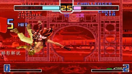 拳皇2002: 薇思空接隐藏必杀技, 克里斯被直接按倒在地