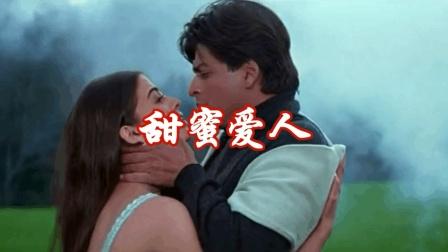 音乐欣赏: 甜蜜爱人  印度歌曲 情字路上插曲