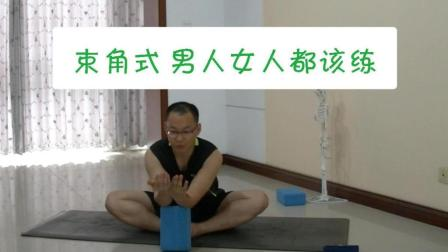 男人女人都要对自己好点 做这个体式准没错 骨盆疗愈的束角式