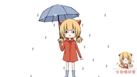 网红歌《可能否》改编《下雨就放假吧》, 领导雨太大我游不过去!