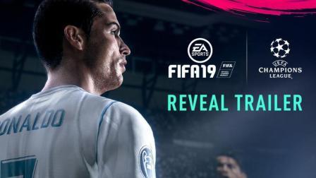 FIFA19来袭  冠军谁属