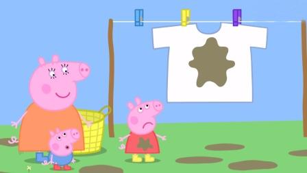 小猪佩奇踩泥坑的时候弄脏了猪爸爸的衣服, 这可怎么办?