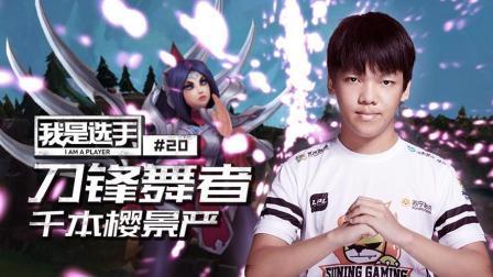 我是选手第二十期: 刀锋舞者 千本樱景严
