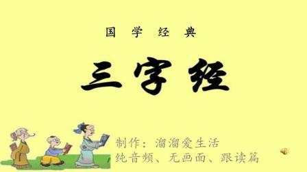 国学经典《三字经》全文, 跟读版, 纯音频