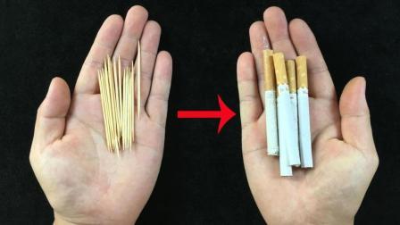 魔术教学 为什么牙签能瞬间变成香烟?