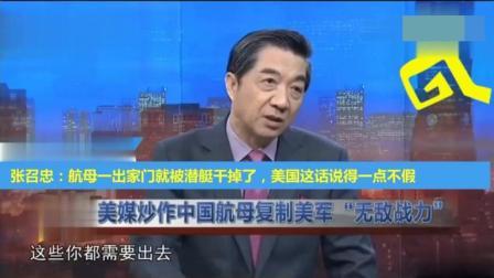 张召忠: 中国航母一出家门就被核潜艇当场干掉, 美国这话说得一点不假