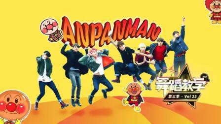 跳跳舞蹈教学: 防弹少年团BTS帅气又可爱的Anpanman舞蹈教学