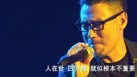 歌神张学友不是吹来的, 听完这首歌演唱会版你就会明白了