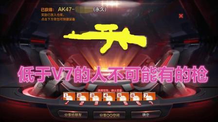 CF手游鹏程-这把英雄枪低于VIP7得不到
