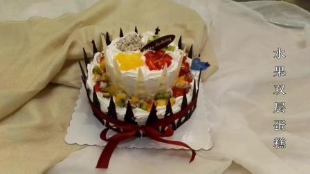 超实用的水果蛋糕装饰教程, 双层蛋糕一点也不难!