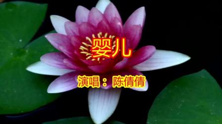 陈倩倩走心演唱《婴儿 》, 记忆中的歌声