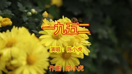 陈小虎走心演唱《一九五二 》歌声伤感, 铿锵有力