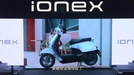 [IN新聞] KYMCO Ionex是什麼? 一次看明白!