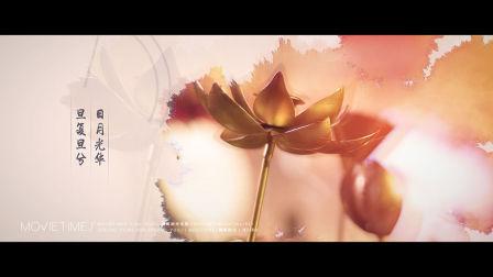 【慕唯時光】中式婚礼电影《为卿许诺》
