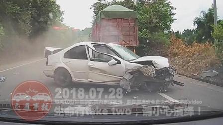 交通事故合集20180728: 每天10分钟车祸实例, 助你提高安全意识