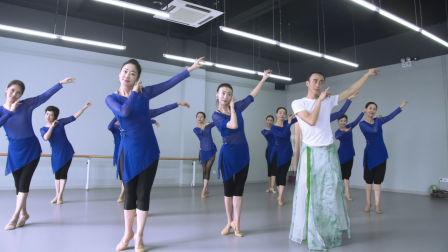 古典舞《秦时丽人明月心》 2018全国暑期特训班 刘斌舞蹈