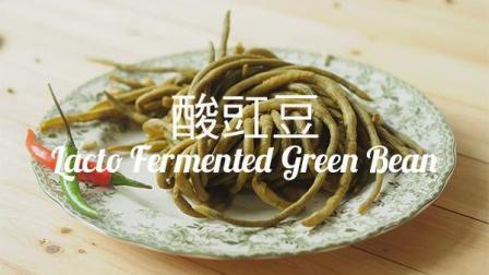 酸豇豆 酸豆角 天然發酵 夏日去濕開胃菜 肉末炒酸豇豆
