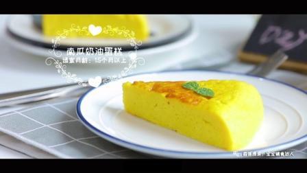 南瓜奶油蛋糕 宝宝辅食达人