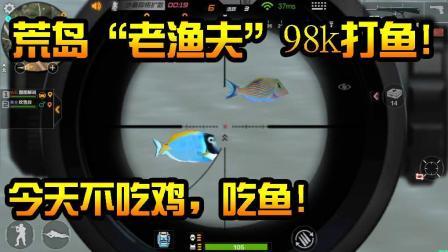 "CF生存特训: ""荒岛老渔夫""竟用98K打鱼! 今天不吃鸡, 吃鱼!"