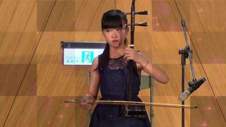 不算完美, 开场有点小紧张, 中国小姑娘二胡演奏名曲《葡萄熟了》