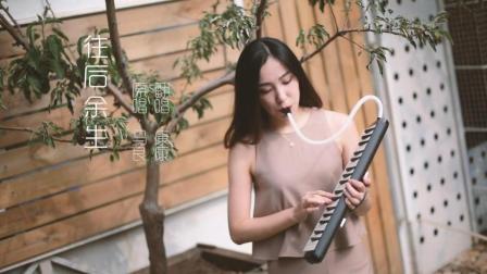 往后余生·尤克里里弹唱演示MV