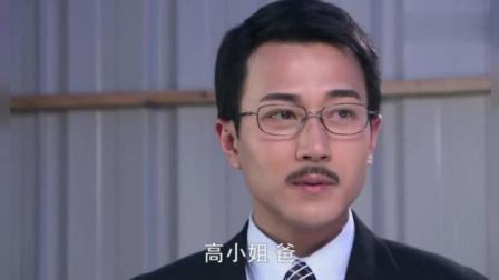 《娘妻》刘恺威扔下妻子女儿到国外二十年后见面不相认