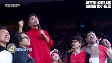 出道31年吴宗宪昨天站上小巨蛋了 经典曲目全部唱综艺咖全来助阵