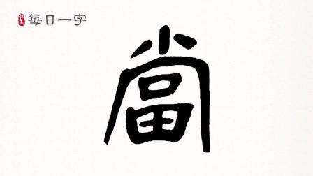 """【每日一字】隶书""""当""""字名师写作技巧讲解高清视频"""