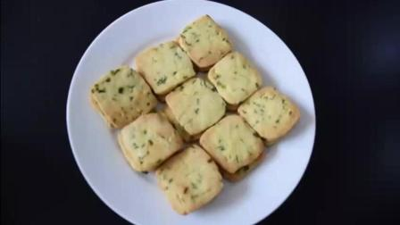 葱香小饼干制作视频