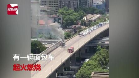 突发! 长沙东二环远大高架桥上一辆面包车起火