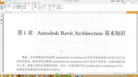 REVIT建筑1软件的五种图元
