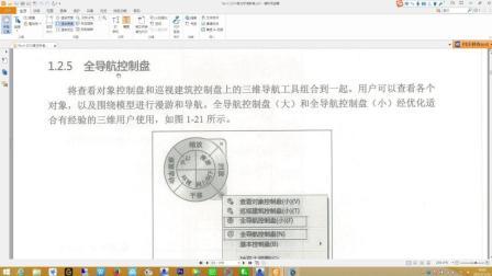REVIT建筑4软件的基本界面