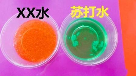 解密真假实验, 苏打水和食盐真能做出解压泥? 无硼砂