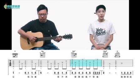 【柠檬音乐课】吉他弹唱教学《空白格》