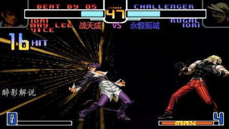 拳皇2002: 八神隐藏大招接的漂亮, 看卢卡尔能否撑住狂攻