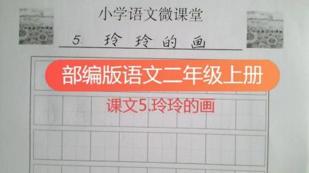 写字微课! 部编版语文二年级上册课文5.玲玲的画生字书写