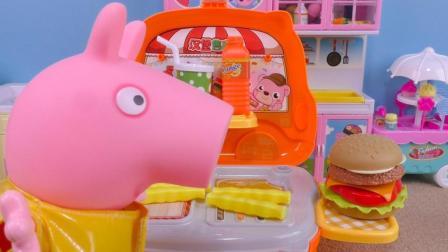 小猪佩奇的汉堡店开业了 制作汉堡薯条热狗饮料爆米花