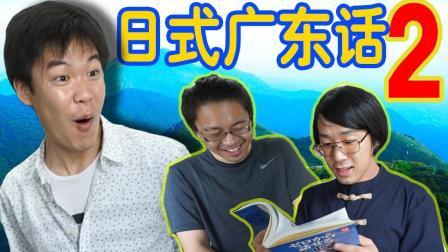 日式广东话之三河挑战! 三河! 要上了! ! !