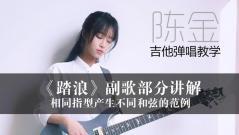 金子吉他弹唱教学 第七课 《踏浪》副歌讲解 相同指型产生不同和弦的范例