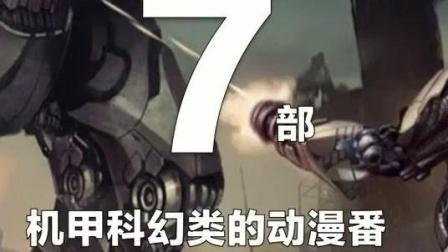 给大家推荐7部机甲科幻类的动漫番!