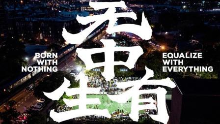 中国草根篮球实录剧集《无中生有》第一季·第二、三节